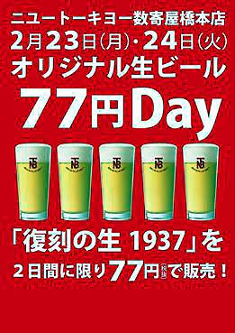 77円DAY 02.jpg