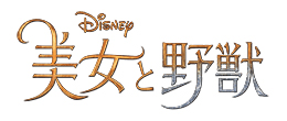 『Disney 美女と野獣』ロゴ.jpg