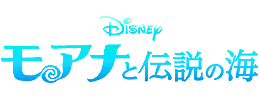 『モアナと海の伝説』タイトル.jpg