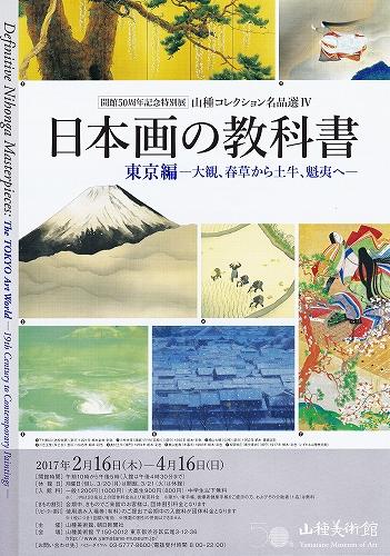 『日本画の教科書 東京編』山種美術館チラシ表.jpg