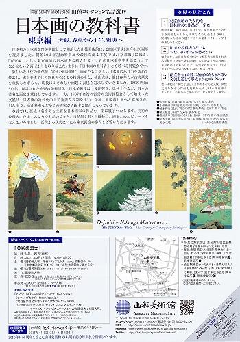 『日本画の教科書 東京編』山種美術館チラシ裏.jpg