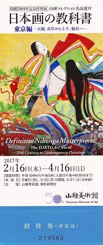 『日本画の教科書 東京編』山種美術館・チケット.jpg