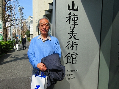 『日本画の教科書 東京編』山種美術館前.jpg