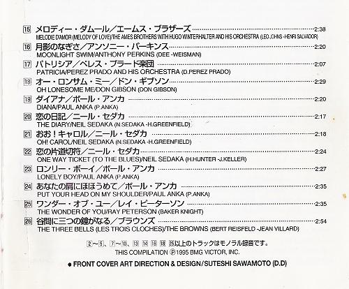 s-'50・ポップス ベスト・セレクション 曲名トリミング02.jpg