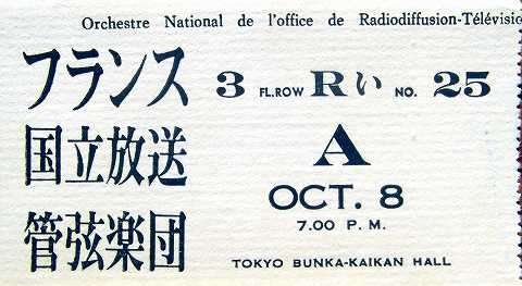 s-01 1966年日本公演チケット・Aプロ.jpg