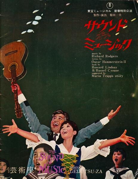 s-1965.01.17 サウンド・オブ・ミュージック 01.jpg