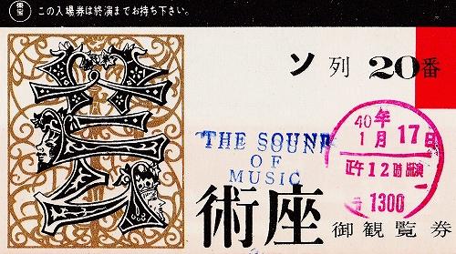 s-1965.01.17 サウンド・オブ・ミュージック 02.jpg