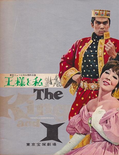 s-1965.12.27 王様と私 01.jpg