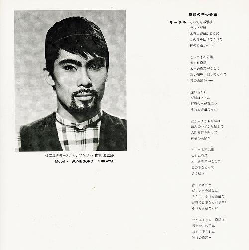 s-1967.09.12 屋根の上のヴァイオリン弾き 03.jpg