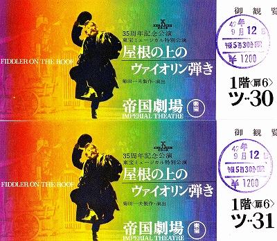 s-1967年(昭和42年)『屋根の上のヴァイオリン弾き』チケット・帝劇.jpg