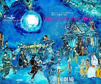 s-1967年(昭和42年)『屋根の上のヴァイオリン弾き』パンフレット表紙・帝劇.jpg