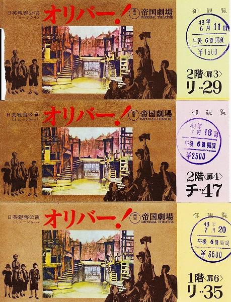 s-1968.06.11 & 07.18 & 07.20 オリバー! チケット.jpg