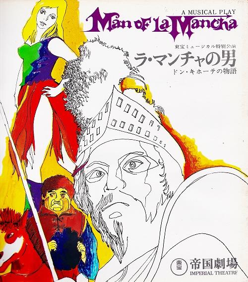 s-1969.04.06 ラ・マンチャの男 01.jpg