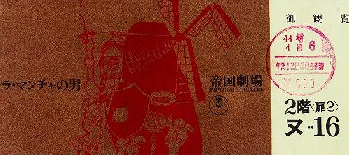 s-1969.04.06 ラ・マンチャの男 02.jpg
