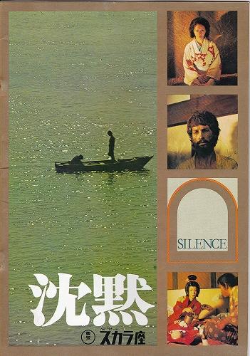 s-1971年 篠田監督版パンフレット.jpg