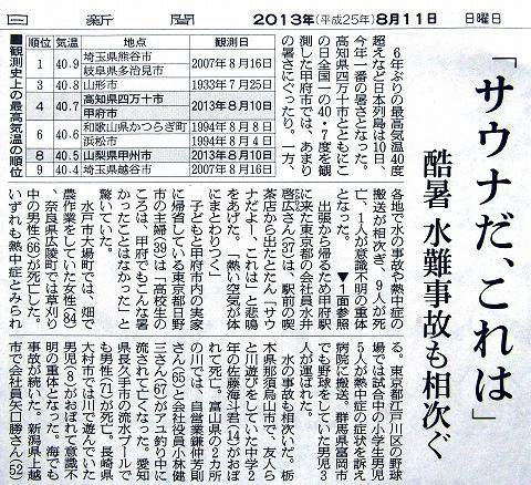 s-2013年夏・猛暑 01.jpg