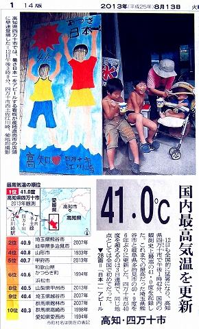 s-2013年夏・猛暑 02.jpg