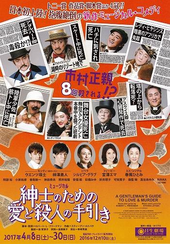 s-2017年04月 『紳士のための愛と殺人の手引き』日生劇場.jpg