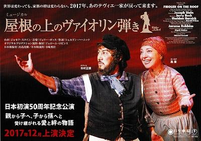 s-2017年12月 『屋根の上のヴァイオリン弾き』日生劇場.jpg