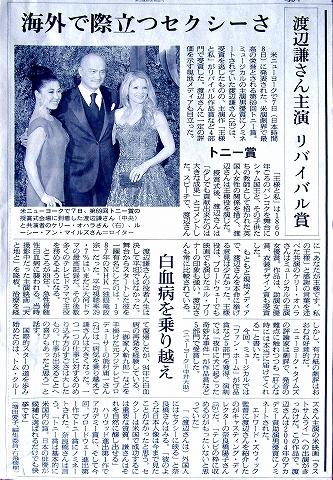 s-69回トニー賞・新聞記事.jpg