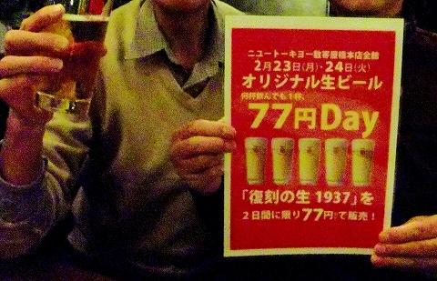 s-77円DAY.jpg