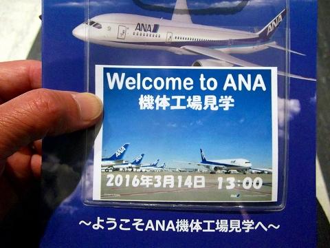 s-ANA機体整備工場06.jpg