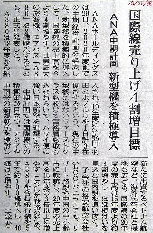 s-ANA記事・中期計画発表.jpg