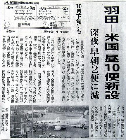 s-ANA記事・羽田増便2016.02.09.jpg