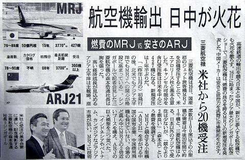 s-ANA記事・MRJ導入2016.02.17.jpg