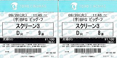 """s-""""BFG"""" チケット.02.jpg"""