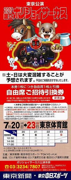 s-『2017国立ボリショイサーカス』チケット01.jpg