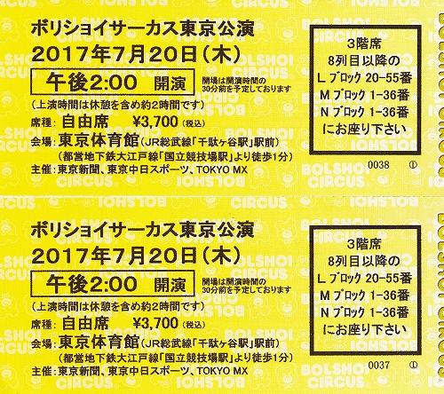 s-『2017国立ボリショイサーカス』チケット02.jpg