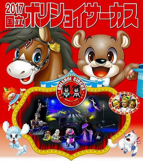 s-『2017国立ボリショイサーカス』東京公演.jpg