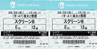 s-『Disney 美女と野獣』チケット.jpg