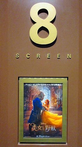 s-『Disney 美女と野獣』TOHOシネマズ日本橋・スクリーン8.01.jpg