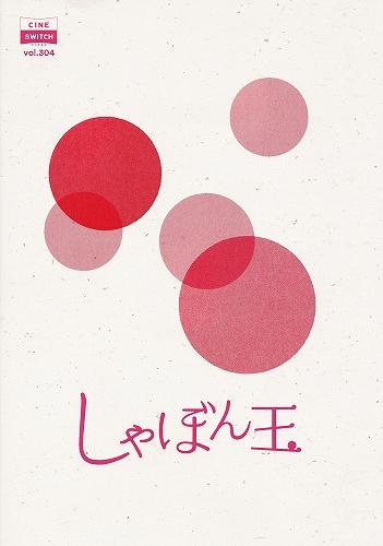 s-『しゃぼん玉』パンフレット表.jpg