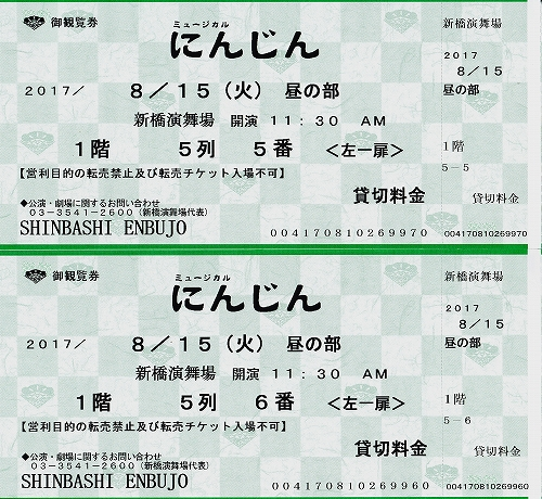s-『にんじん』2017チケット03.jpg