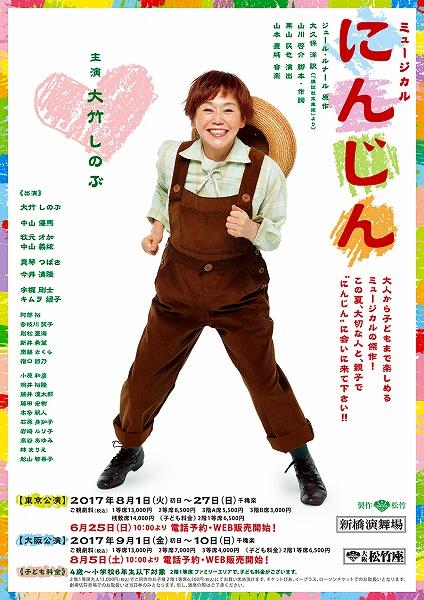 s-『にんじん』2017ポスター01.jpg
