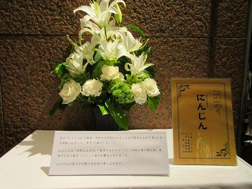 s-『にんじん』脚本・作詞家 山川啓介氏追悼.jpg