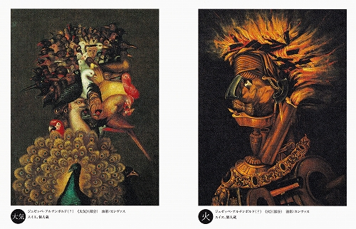 "s-『アルチンボルド展』連作四大元素より""大気""と""火"".02.jpg"
