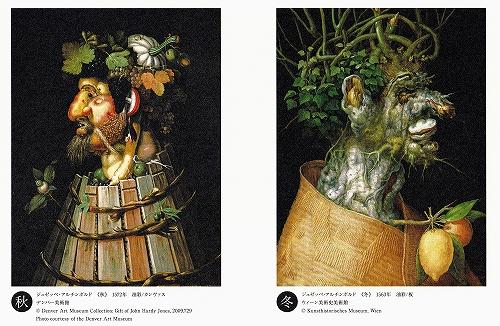 """s-『アルチンボルド展』連作四季より""""秋""""と""""冬"""".02.jpg"""