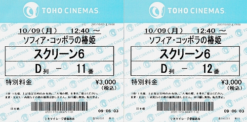s-『ソフィア・コッポラの椿姫』チケット.jpg