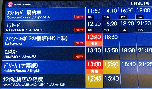 s-『ソフィア・コッポラの椿姫』TOHOシネマズ・スクリーン6 .03.jpg