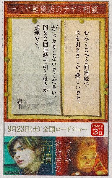 s-『ナミヤ雑貨店のナヤミ相談』01.jpg