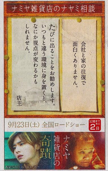 s-『ナミヤ雑貨店のナヤミ相談』02.jpg