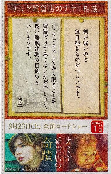 s-『ナミヤ雑貨店のナヤミ相談』03.jpg
