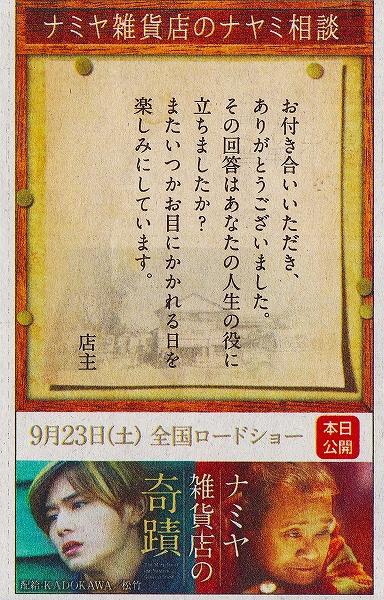 s-『ナミヤ雑貨店のナヤミ相談』04.jpg