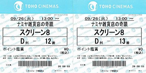s-『ナミヤ雑貨店の軌跡』チケット01.jpg