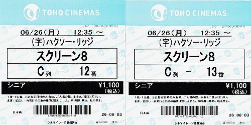 s-『ハクソー・リッジ』チケット.jpg