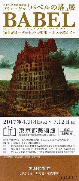 s-『バベルの塔』展・チケット.jpg